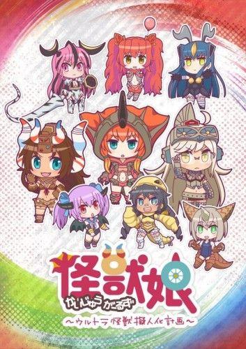 Pony Canyon Sets 'Kaiju Girls' Anime DVD/BD Release Plans