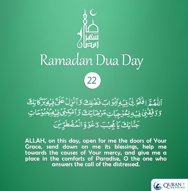 #Ramadan dua for day 22
