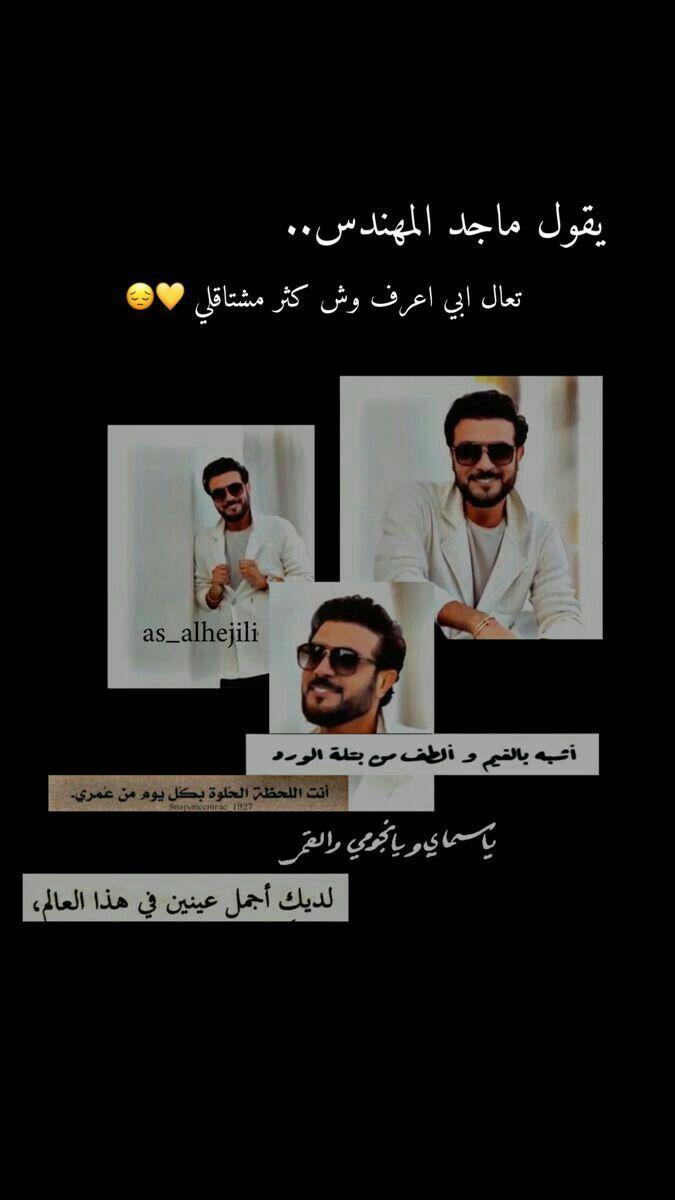 كونوا بالح ب مثل ماجد او اتركوا الح ـــــب Snap Quotes Words Quotes Funny Arabic Quotes