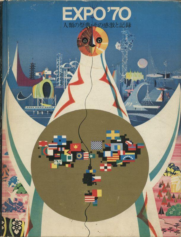 人類の祭典・その感動と記録, 三洋電機 EXPO'70 #graphicdesign, #graphics, #sanyo