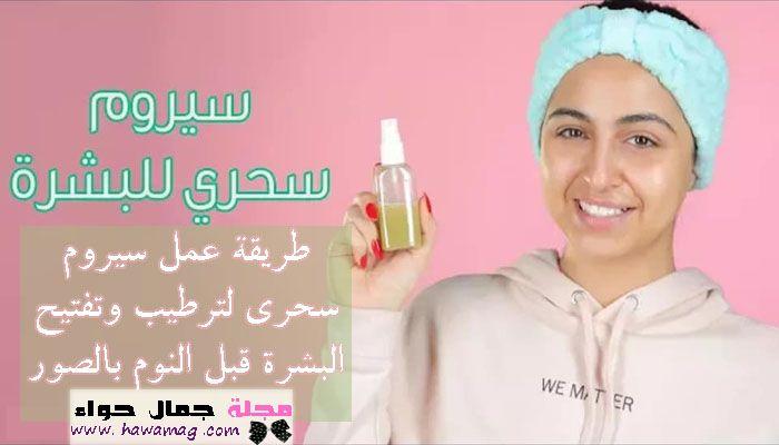 طريقة عمل سيروم سحري لترطيب وتفتيح البشرة بالصور Beauty Magazine Beauty Youtube