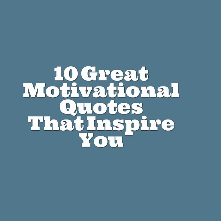 10 Great Motivational Quotes That Inspire You