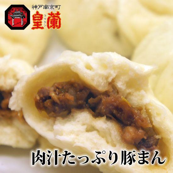 【皇蘭】手づくり肉汁たっぷり豚まん(肉まん) ミニサイズ