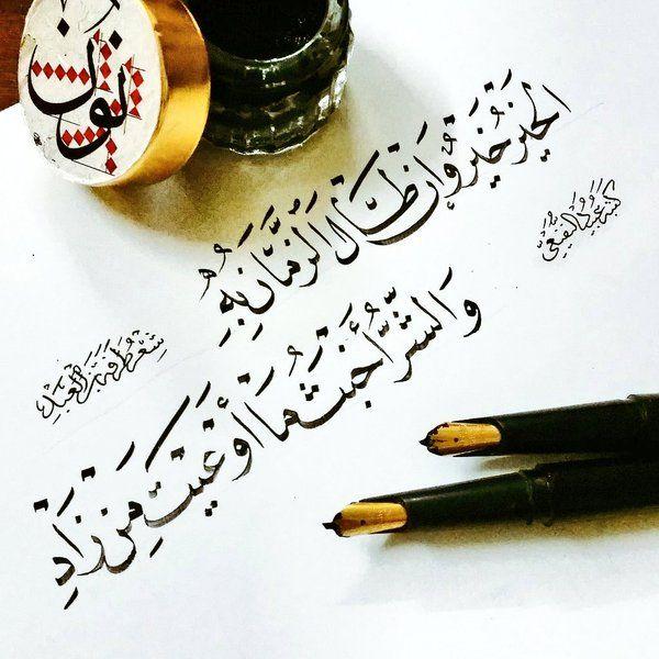"""الخطاط عبيد النفيعي """"#مشق ب #خط_النسخ #عبيد_النفيعي #الخط_العربي #أدب #شعر #خط #فن #art #calligraphy"""