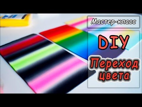 Делаем плавный (градиентный) переход цвета - скиннер бленд (skinner blend) ❤ Полимерная глина ❤ - YouTube