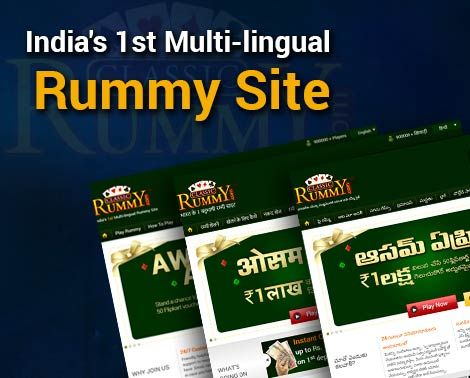 Enjoy Playing Rummy Online at India's first Multilingual Rummy Site - ClassicRummy #rummy‬ ‪#classicrummy‬ ‪#rummyonline‬ ‪#multilingual‬ ‪#rummysite‬ ‪#playingrummyonline‬
