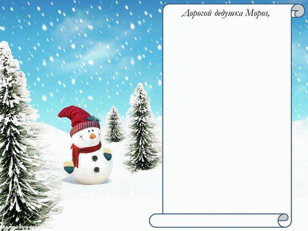 Шаблоны новогодних писем и конвертов Деду Мрорзу / Западло