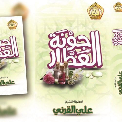 مدونة السعيد وعزوز: جُونة العطار في زهد وعدل المختار، علي بن عبد الخال...