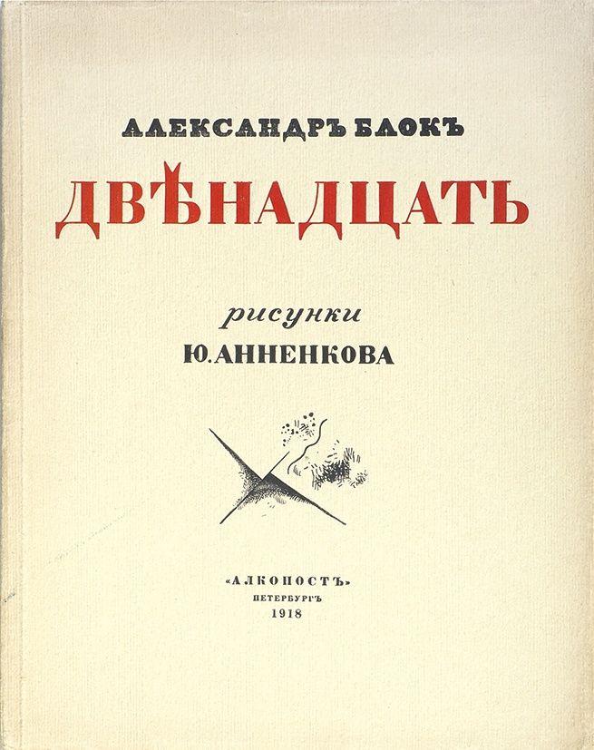 Блок, А. Двенадцать / рис. Ю. Анненкова. Первое издание. Экземпляр № 152 из тир. 300. Пб.: Алконост, 1918.