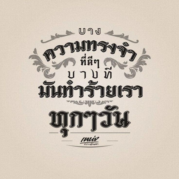 Best thai typographic images on pinterest font