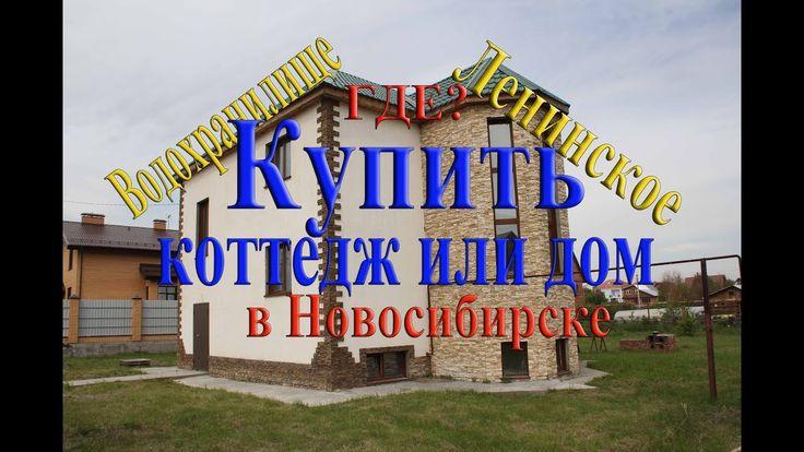 Где купить частный дом или коттедж  в Новосибирске Загородная недвижимос...