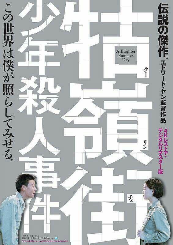 牯岭街少年杀人事件日本版电影海报 - AD518.com - 最设计