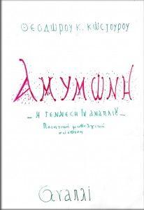 Ω Ανάπλι, Ανάπλι… από το έργο ΑΜΥΜΩΝΗ του Θ. Κωστούρου | Ναύπλιο, Ανάπλι, Ναυπλία, Napoli di Romania