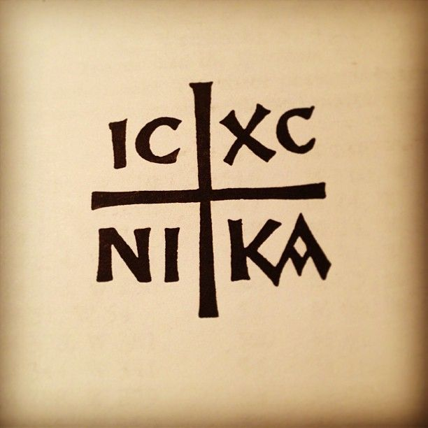 """ICXC NIKA: """"Jesus Christ Conquers."""""""