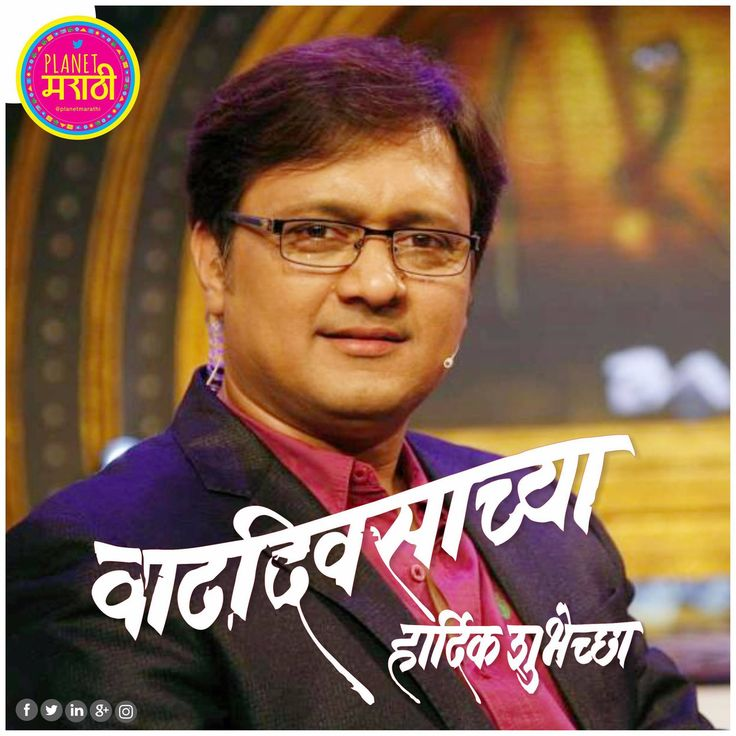 We hope your special day will bring you lots of happiness, love, and fun. You deserve them a lot. Enjoy! Sunil Barve #HappyBirthday #Birthday #Actor #Marathi #SunilBarve #वाढदिवसाच्याशुभेच्छा #Director