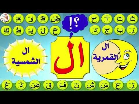 حكاية ال الشمسية وال القمرية للأطفال Youtube Arabic