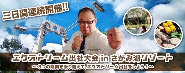 日本エクストリーム出社協会