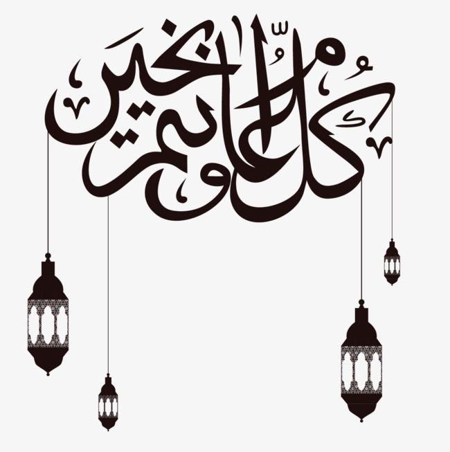 Corban Eid Al Adha Pendant Decoration Vector Decorations Png Transparent Clipart Image And Psd File For Free Download Eid Background Eid Decoration Eid