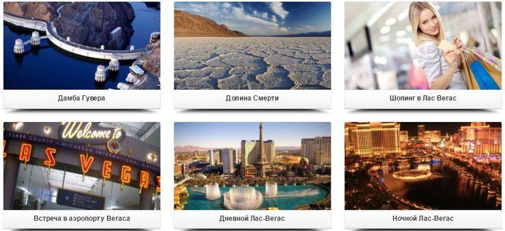 путешествие в Лас-Вегас туры - Дамба Гувера, Долина Смерти, Шопинг в Лас Вегасе, Дневной Вегас, Ночной Вегас