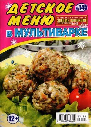 Золотая коллекция рецептов. Спецвыпуск № 145 (2013) Детское меню в мультиварке