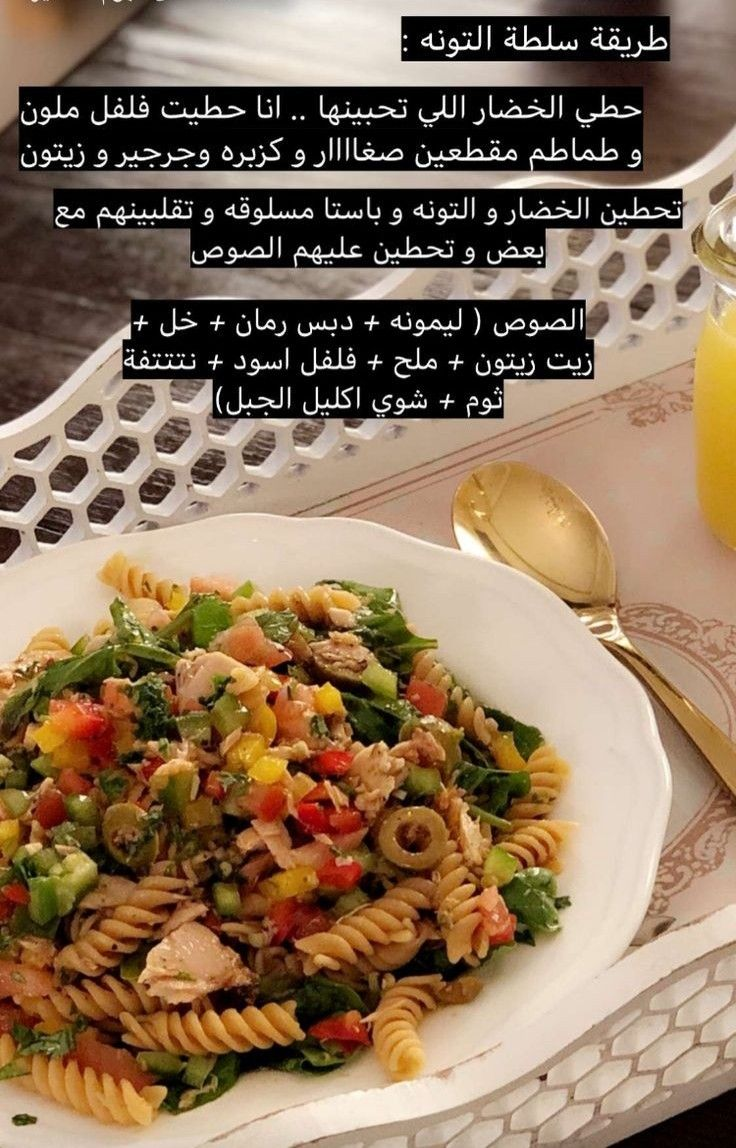 Pin By Pink On منوعات Diy Food Recipes Healthy Snacks Recipes Cookout Food