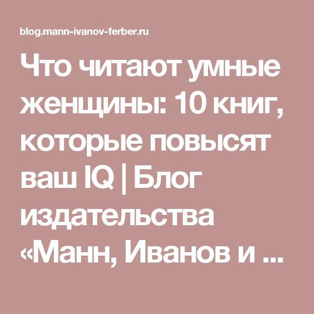 Что читают умные женщины: 10 книг, которые повысят ваш IQ | Блог издательства «Манн, Иванов и Фербер»