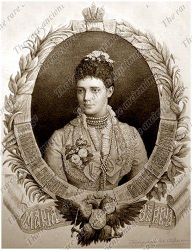 МАРИЯ  ФЕДОРОВНА  РОМАНОВА  (1847-1928) гг. – российская Императрица, урожденная Дагмар - датская принцесса, супруга Императора Александра III, мать последнего русского Императора Николая II. Гравюра, XIX в.