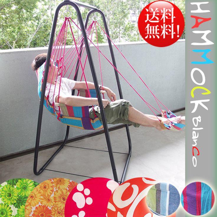 【ゲリラ価格 】ハンモック 自立式 ブランコ アウトドア Or 室内スタイル ハンギングチェア ハンモック ガーデン