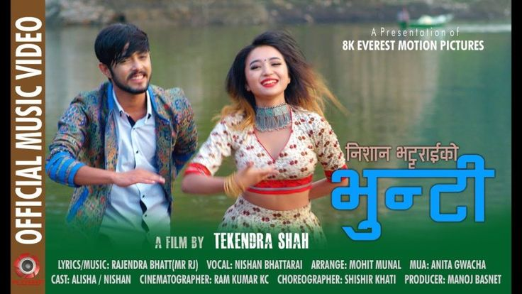 Bhunti New Video Song, Nishan Bhattarai Ft Alisha Rai Song