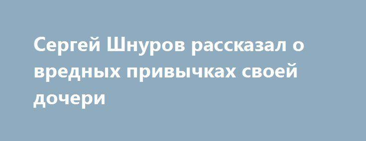 Сергей Шнуров рассказал о вредных привычках своей дочери https://joinfo.ua/showbiz/1209178_Sergey-Shnurov-rasskazal-vrednih-privichkah-svoey.html