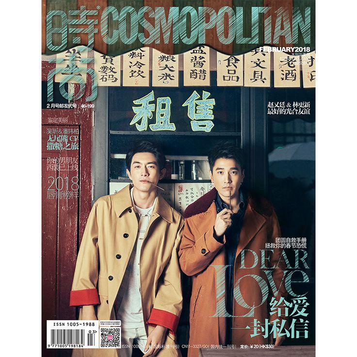 预售 时尚COSMO 时尚伊人 2018年2月号 封面 林更新&赵又廷-tmall.com天猫