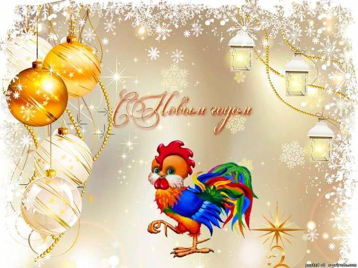 Фон новогодние открытки 2017 год петуха, квиллинг февраля