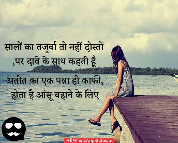Love Hurts Status In Hindi Hindi Love Status For Whatsapp Love