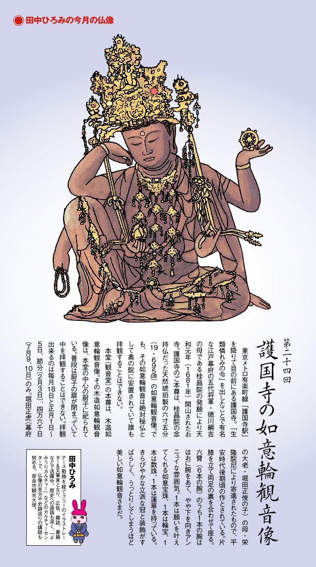 護国寺の如意輪観音像