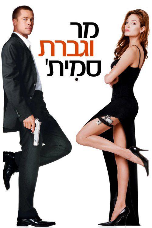 Watch Mr. & Mrs. Smith 2005 Full Movie Online Free