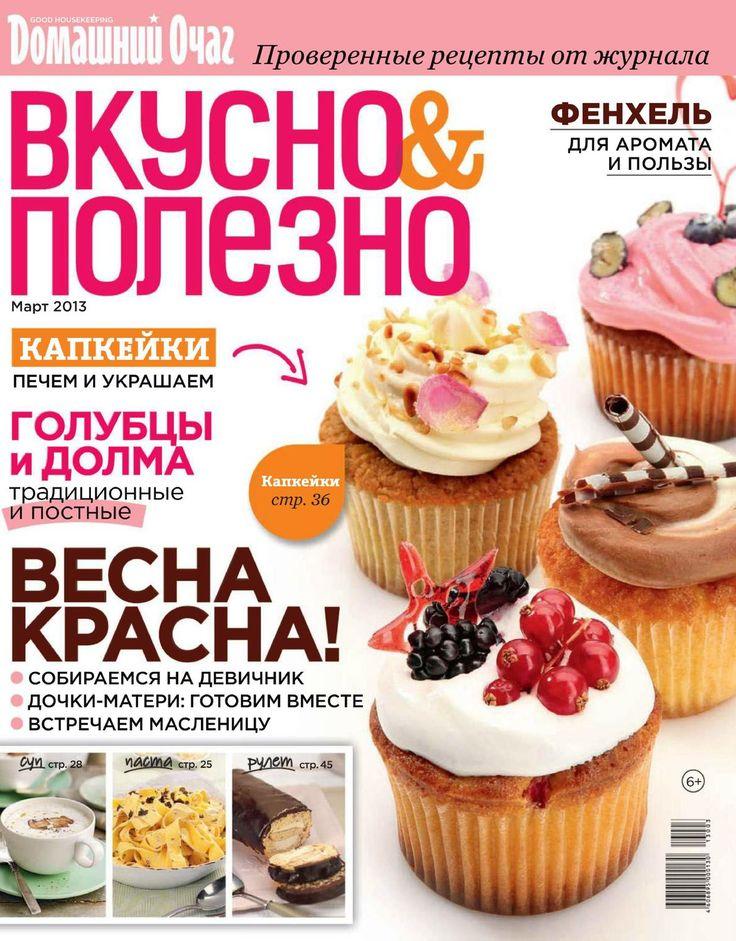 Вкусно и полезно №54 Март 2013  Вкусные, полезные и интересные рецепты