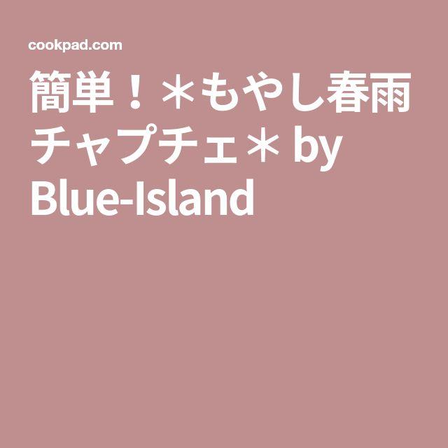 簡単!*もやし春雨チャプチェ* by Blue-Island