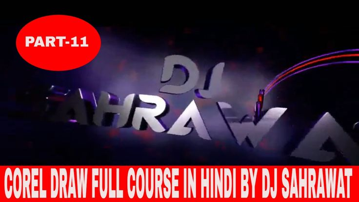 Corel Draw Tutorials for Beginners in Hindi(Part-11)