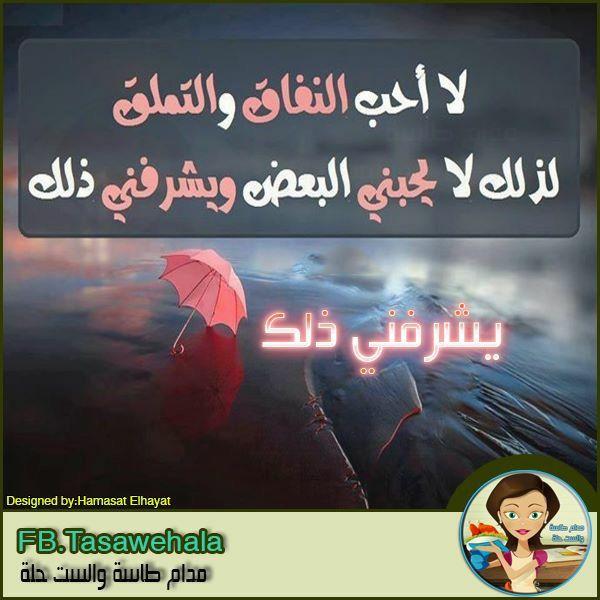 Pin By Dina On فضفضة قلب Poster Movie Posters Movies