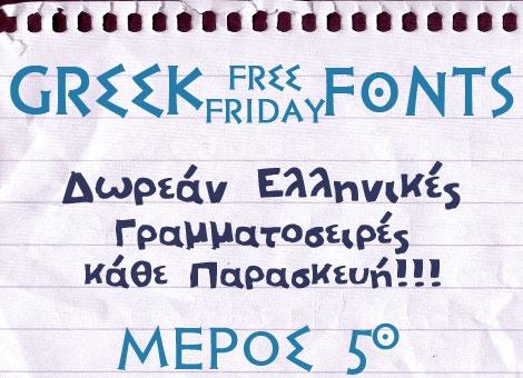 Η ομάδα του Consider… σας προσφέρει 5 Δωρεάν Ελληνικές Γραμματοσειρές κάθε Παρασκευή για να τις χρησιμοποιήσετε στις μελλοντικές σας «δημιουργίες»!  Για ακόμη μια φορά σας ευχόμαστε καλή έμπνευση...