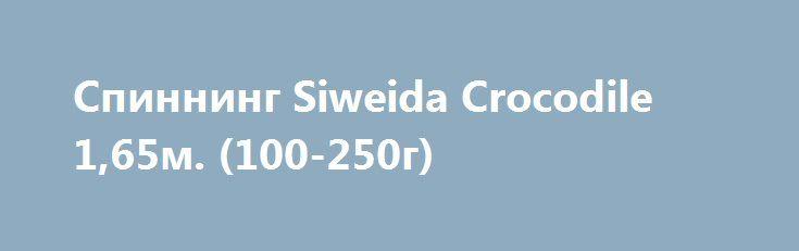 Спиннинг Siweida Crocodile 1,65м. (100-250г) http://ozama24.ru/products/21748-spinning-siweida-crocodile-165m-100-250g  Спиннинг Siweida Crocodile 1,65м. (100-250г) со скидкой 186 рублей. Подробнее о предложении на странице: http://ozama24.ru/products/21748-spinning-siweida-crocodile-165m-100-250g