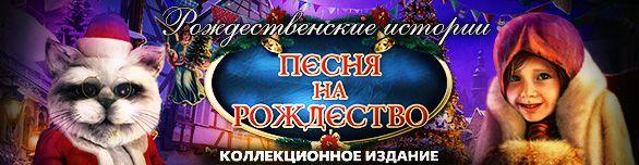 Рождественские истории Песня на Рождество Коллекционное издание #игра #игры