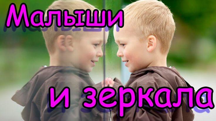 Смешные дети  Малыши и зеркала  Смешное видео про детей
