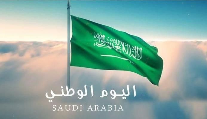 قصيدة عن اليوم الوطني السعودي 1442 Private Sector Saudi Arabia Social Development