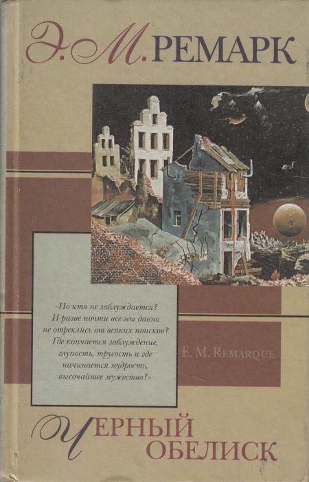Черный обелиск*. Э. Ремарк 2001