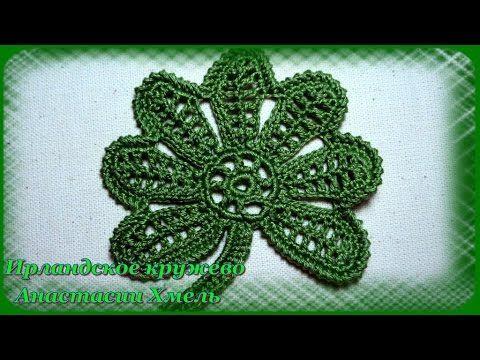 Видео-урок. Цветок на семь лепестков с стебельком. Ирландское кружево.
