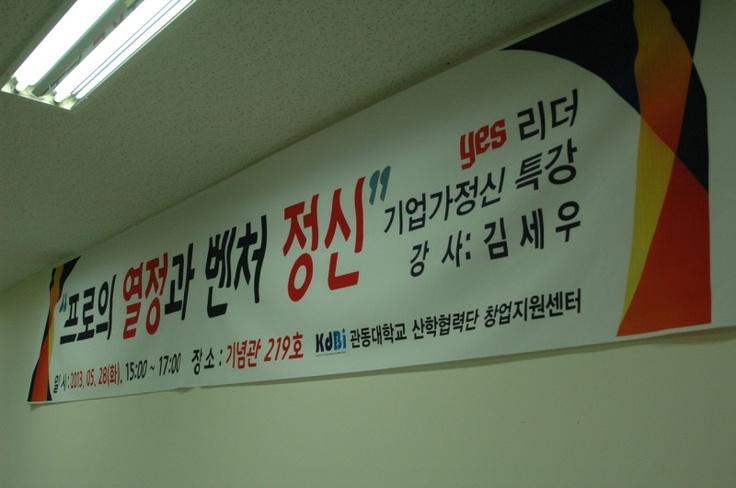 관동대 Yes리더과정 <프로의 열정과 벤처정신> - KSS 김세우 대표