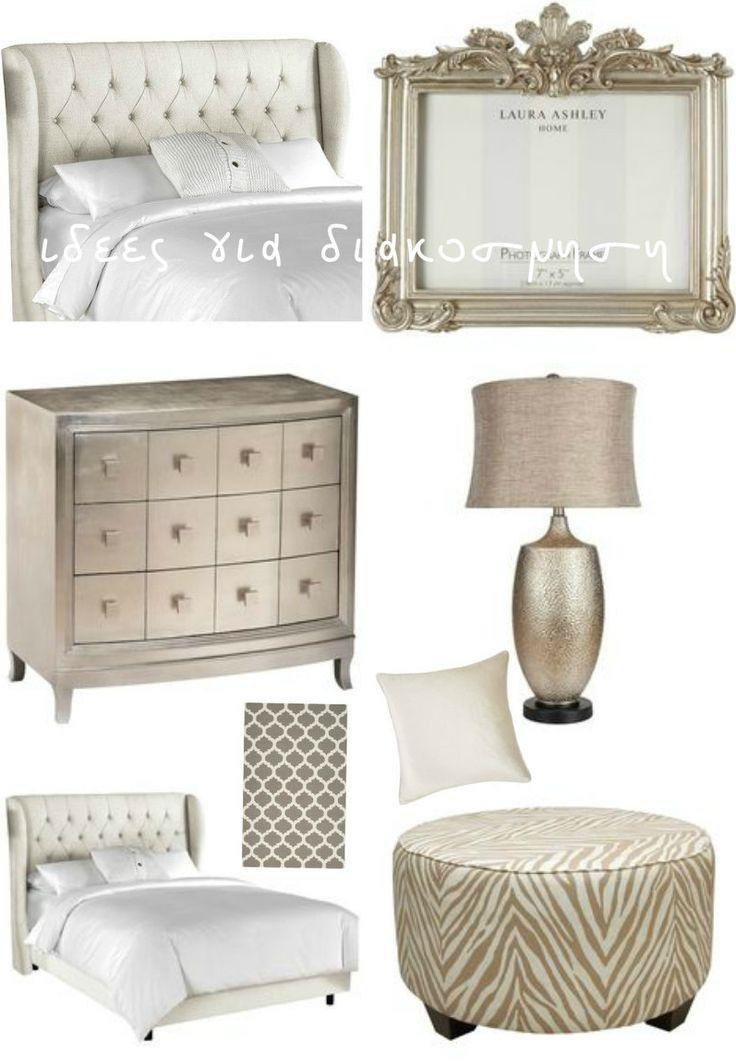 Ιδέες για Διακόσμηση: Ρομαντικά υπνοδωμάτια!