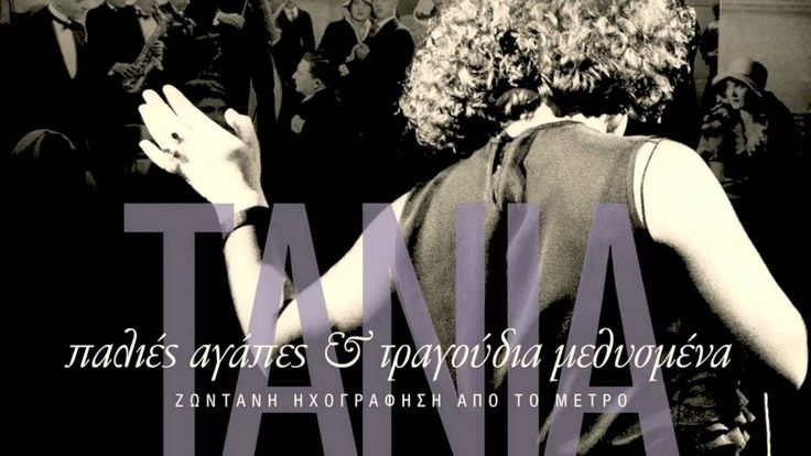 Τάνια Τσανακλίδου - Αποκοιμήθηκα