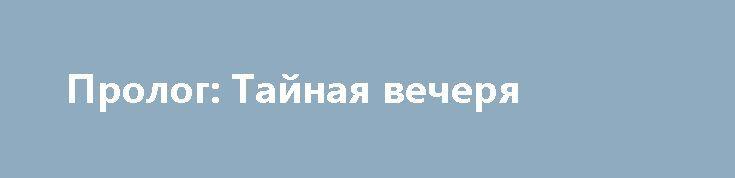 Пролог: Тайная вечеря http://hdrezka.biz/film/2072-prolog-taynaya-vecherya.html